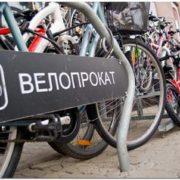 Як відкрити прокат велосипедів?