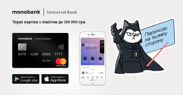 Отримати кредитну карту від Monobank