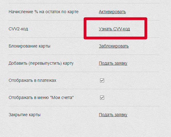 CVC код в Приват24