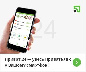 Приват24 - найпопулярніший інтернет-банкінг