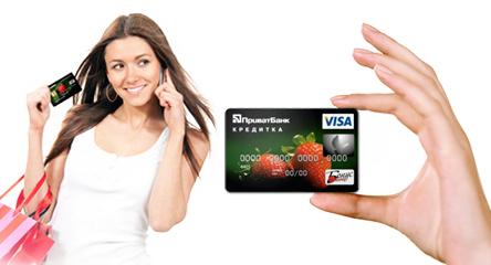 """Кредитна карта """"Універсальна"""" від ПриватБанку"""