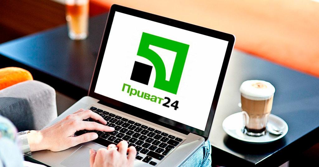 Як взяти кредит у ПриватБанку онлайн. Фото: