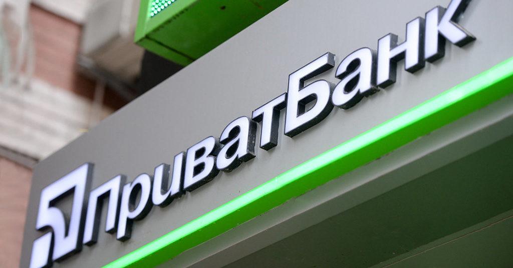 Як взяти кредит у ПриватБанку - повне керівництво