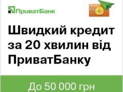 Як взяти кредит у ПриватБанку