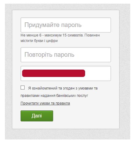 Відновлення забутого пароля від Приват24
