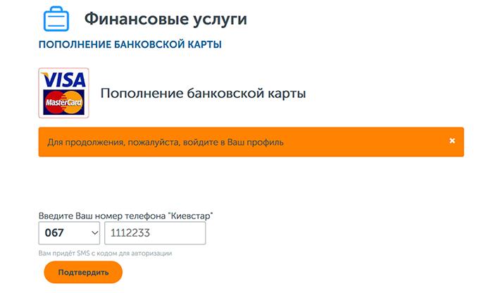 Як перевести гроші з Київстару на карту ПриватБанка