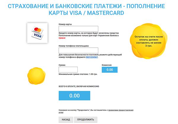 Як перевести гроші з рахунку мобільного телефону
