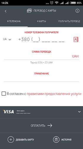 Поповнення картки ПриватБанку за допомогою Vodafone