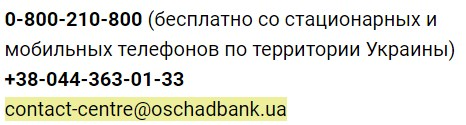 Контактні дані Call-центру Ощадбанк 24