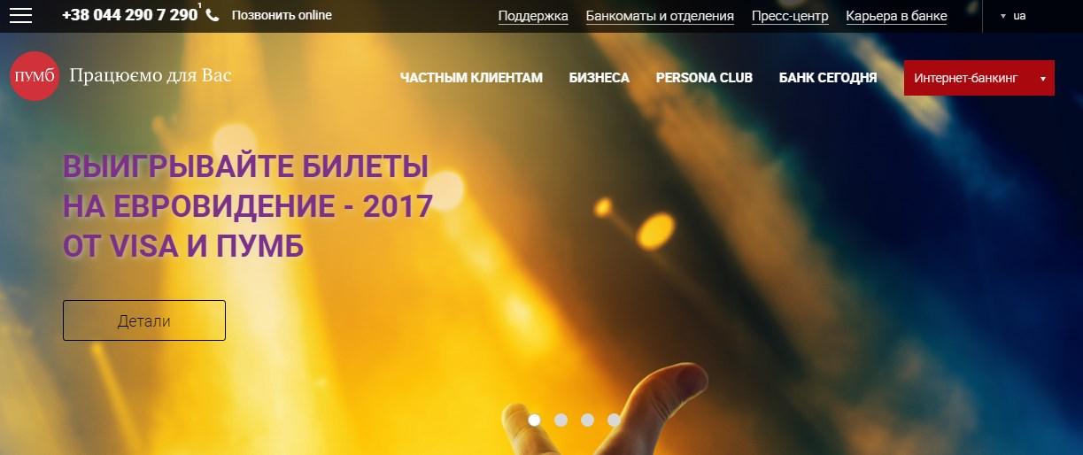 Головна сторінка офіційного сайту ПУМБ