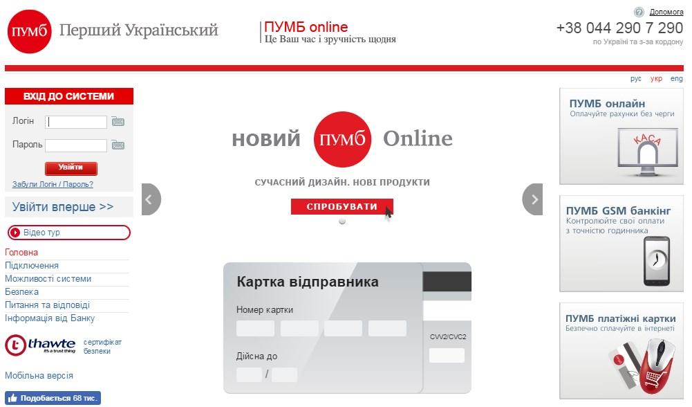 Сторінка інтернет банкінгу банку ПУМБ