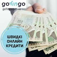 Gofingo - умови кредитування
