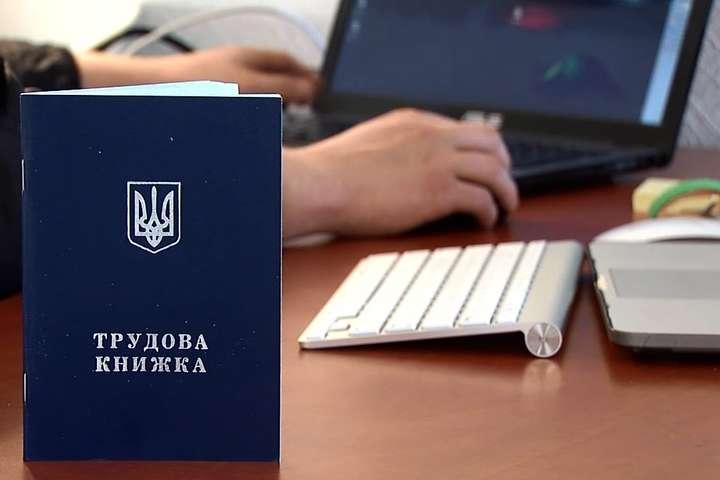 Електронна трудова книжка в Україні 2021