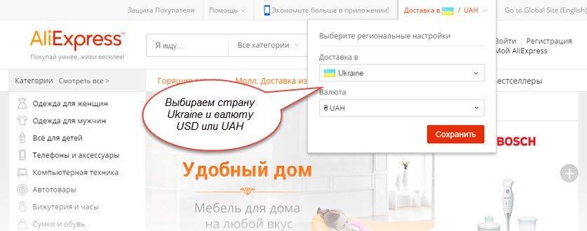 Вибір країни і валюти на сайті Аліекспресс