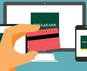 Як розблокувати банківську карту Ощадбанку?